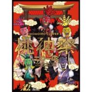 ももいろクローバーZ 桃神祭2015 エコパスタジアム大会 LIVE DVD BOX【初回限定盤】