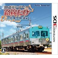 ローチケHMVGame Soft (Nintendo 3DS)/鉄道にっぽん!路線たび 上毛電気鉄道編