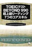 TOEICテストBEYOND990超上級リーディング7つのコアスキル