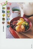 HMV&BOOKS online文藝春秋編集部/日本全国おいしいものお取り寄せ 文春文庫