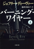 バーニング・ワイヤー 上 文春文庫