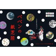 うなりやベベン ベベンの紙芝居 NHK Eテレ「にほんごであそぼ」