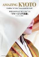 世界の320万人がいいね!した「アメージング京都」 Amazing Kyoto Shogakukan Select Mook
