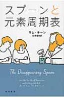 スプーンと元素周期表 ハヤカワ・ノンフィクション文庫