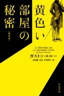 黄色い部屋の秘密 ハヤカワ・ミステリ文庫