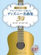 Tab譜で弾ける! クラシックギターで楽しむ ディズニー名曲集30 模範演奏cd付