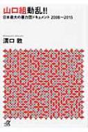 山口組動乱!! 日本最大の暴力団ドキュメント2008〜2015 講談社プラスアルファ文庫
