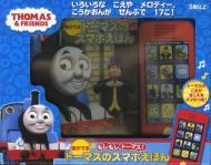 もしもしトーマス!音がでるトーマスのスマホえほん きかんしゃトーマスの本