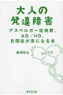 大人の発達障害 アスペルガー症候群、AD/HD、自閉症が楽になる本 集英社文庫