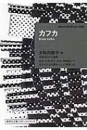 カフカ ポケットマスターピース 01 集英社文庫ヘリテージシリーズ