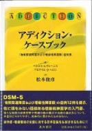 アディクション・ケースブック 「物質関連障害および嗜癖性障害群」症例集