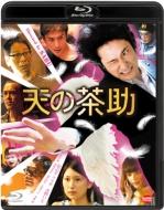天の茶助 Blu-ray