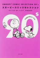 SNOOPY COMIC SELECTION 90's 角川文庫