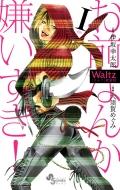 Waltz 新装版 1 少年サンデーコミックス