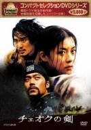 コンパクトセレクション チェオクの剣 DVD-BOX