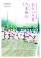 ドラマ24「初森ベマーズ」公式写真集『君といた夏〜もうひとつのベマーズ〜』