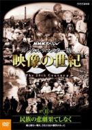 NHKスペシャル/映像の世紀 デジタルリマスター版 第10集 民族の悲劇果てしなく