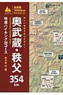 奥武蔵・秩父354km 特選ハイキング30コース 詳しい地図で迷わず歩く! 首都圏1000kmトレイル