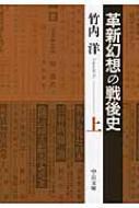 革新幻想の戦後史 上 中公文庫