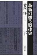 革新幻想の戦後史 下 中公文庫