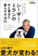 ザ・カリスマドッグトレーナー シーザー・ミランの犬と幸せに暮らす方法55
