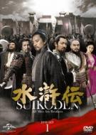 水滸伝DVD-SET1 シンプル低価格バージョン