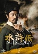 水滸伝DVD-SET2 シンプル低価格バージョン