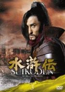 水滸伝DVD-SET3 シンプル低価格バージョン