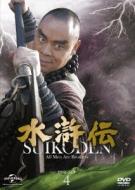 水滸伝DVD-SET4 シンプル低価格バージョン