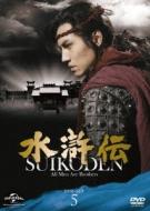水滸伝DVD-SET5 シンプル低価格バージョン