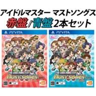 ローチケHMVGame Soft (PlayStation Vita)/アイドルマスター マストソングス 2本セット