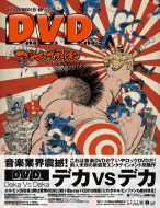 Deka Vs Deka〜デカ対デカ〜(3DVD+Blu-ray+CD)