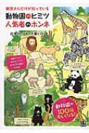 獣医さんだけが知っている動物園のヒミツ 人気者のホンネ