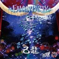 FAMILY PARTY 【己龍通常盤1:C】