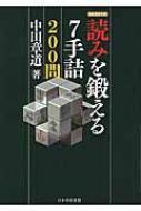 読みを鍛える7手詰200問 将棋連盟文庫
