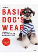 いちばんかわいい!手づくりの犬の服と小物 BASIC DOG'S WEAR 愛犬の個性が引き立つ31アイテム