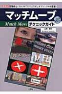 マッチムーブテクニックガイド I・O BOOKS