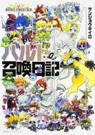 ブレイブ フロンティア ハルトの召喚日記 1 ファミ通クリアコミックス