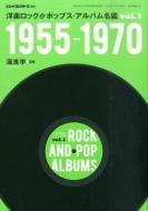 洋楽ロック & ポップス・アルバム名鑑 Vol.1 1955-1970