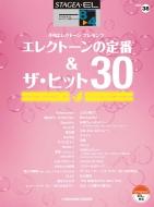 Stagea・el エレクトーンで弾く(グレード8-4級)vol.38 エレクトーンの定番 & ザ・ヒット30 4