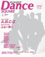 ダンススクエア Vol.9 Hinode Mook