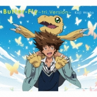 Butter-Fly〜tri.Version〜/ 『デジモンアドベンチャーtri.』主題歌