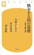 戦争する国の道徳 安保・沖縄・福島 幻冬舎新書
