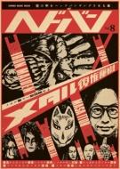 ヘドバン Vol.8 シンコーミュージックムック