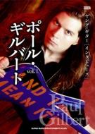 ヤング・ギター インタビューズ ポール・ギルバート Vol.1