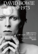 CROSSBEAT Special Edition デヴィッド・ボウイ 1969-1973 シンコーミュージックムック