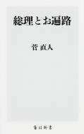 総理とお遍路 角川新書
