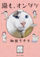 猫も、オンダケ