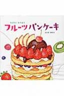 つくろう・たべよう フルーツパンケーキ