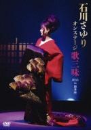 石川さゆり オンステージ 歌三昧 2015 in 博多座